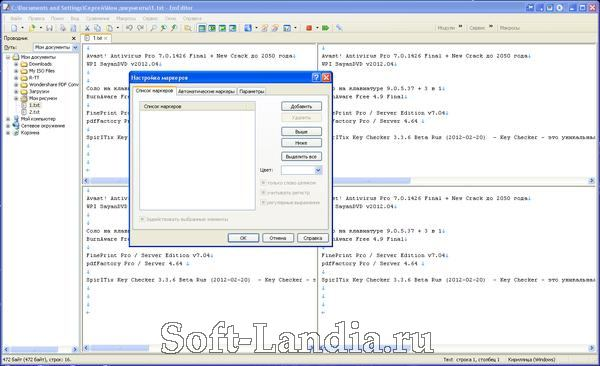 Emurasoft EmEditor Professional 12 Final + Portable