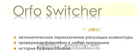 Orfo Switcher 1.18 Rus