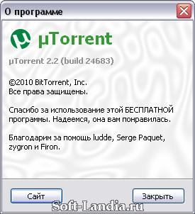 µTorrent 2.2 build 24683 Stable with DHT Patch