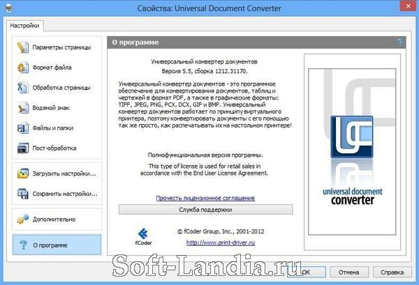 Universal Document Converter 5