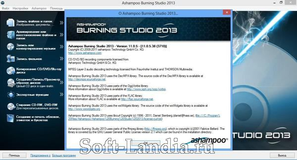 Ashampoo Burning Studio 2013