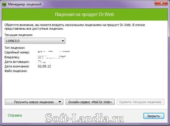 Dr.Web Security Space / Dr.Web Anti-Virus.