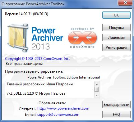 PowerArchiver 2013 RC2 Toolbox