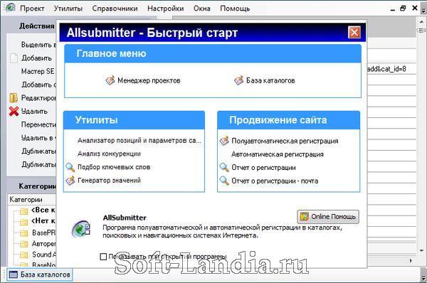 Скачать бесплатно Allsubmitter 4.7 + Crack