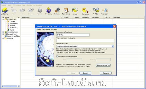 Internet Download Manager v6.12 Build 26 Final