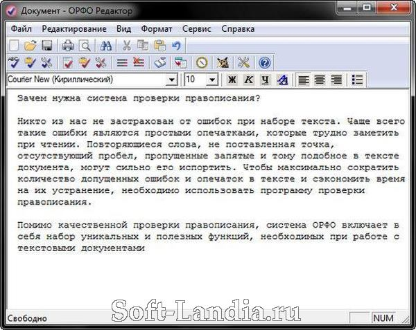 ОРФО 0010 Максимальная 02-bit/x64