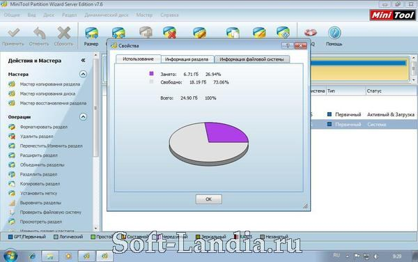 MiniTool Partition Wizard Server Edition 7