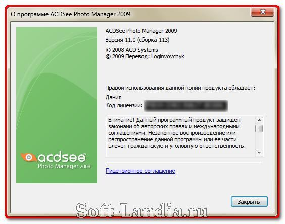 ACDSee Photo Manager 2009 build v11.0.113 русская версия