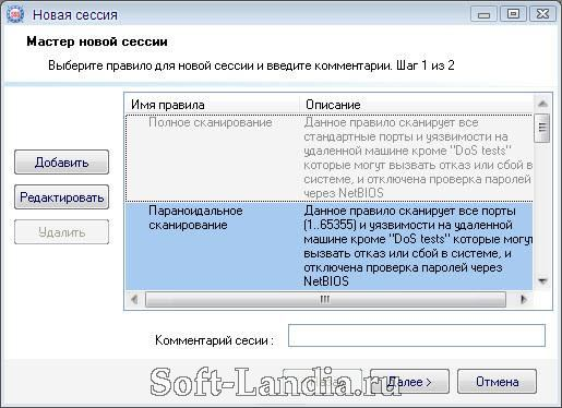 Shadow Security Scanner 7