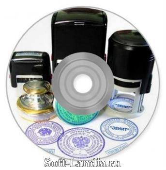 Программа stamp скачать бесплатно полную версию