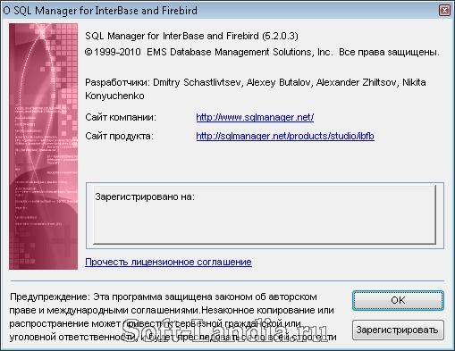 EMS SQL Management Studio 2010 for InterBase and Firebird