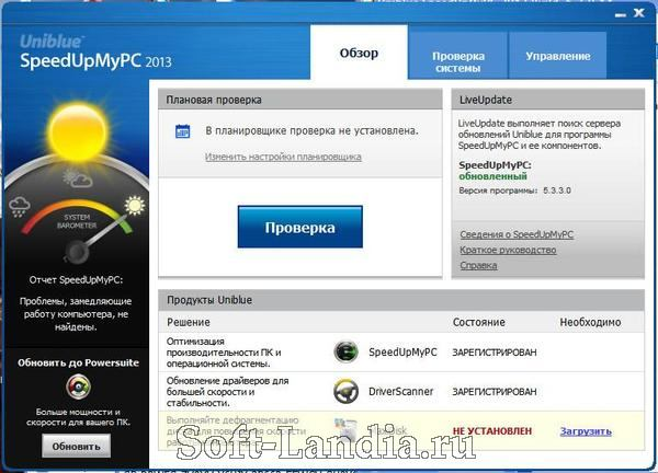 Uniblue Software 2013 ( SpeedUpMyPC 2013 Build 5.3.3.0 /RegistryBooster 2013 Build 6.1.0.9/DriverScanner 2013 Build 4.0.9.10)