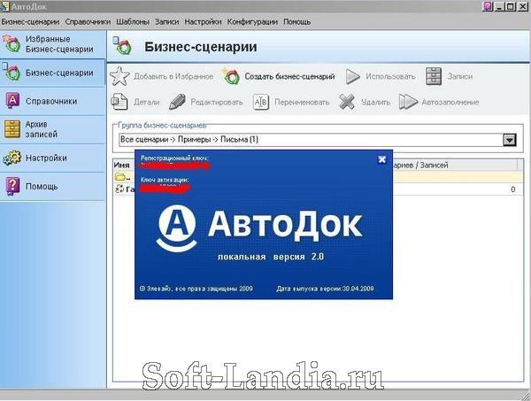 Скачать бесплатно AutoDoc (АвтоДок) 2 Russian - локальная (Создание шаблонов документов)