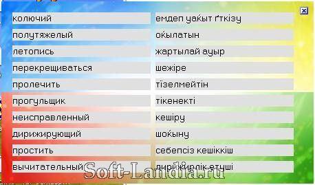 Как будет по казахски слово подарок