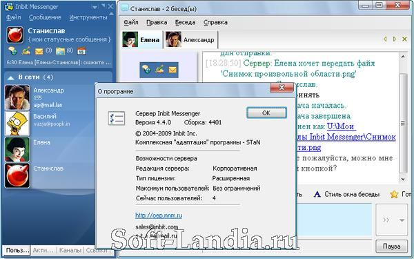 Inbit Messenger 4 Enterprise Rus