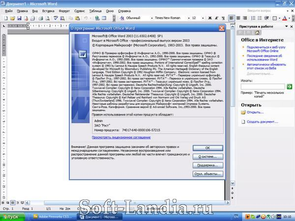 Microsoft Office 2003 SP1