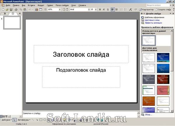 Microsoft Office XP Professional SP2