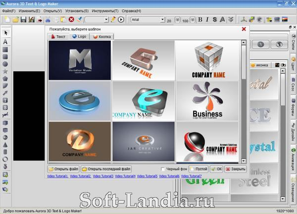 Aurora 3D Text and Logo Maker
