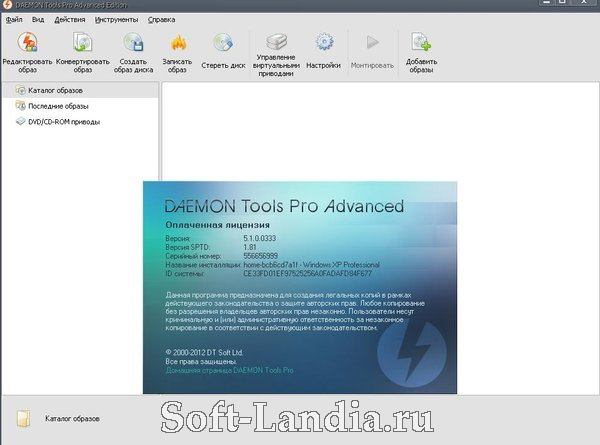 DAEMON Tools Pro Advanced 5