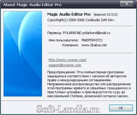 Magic Audio Editor Pro 10