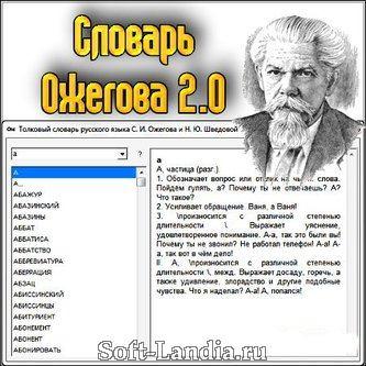Словарь Ожегова 0 (Portable)