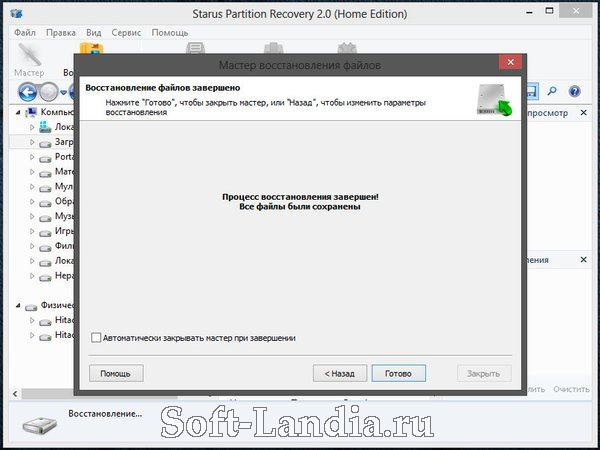 Starus Partition Recovery