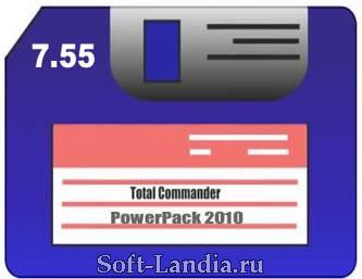 Total Commander 7.55 PowerPack 2010 (Portable)