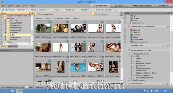 ACDSee Photo Manager 15