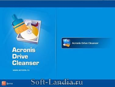 Acronis Drive Cleanser 6