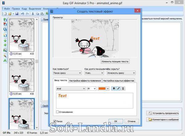 Как из фото сделать гифку с плавающими сердечками в easy gif animator