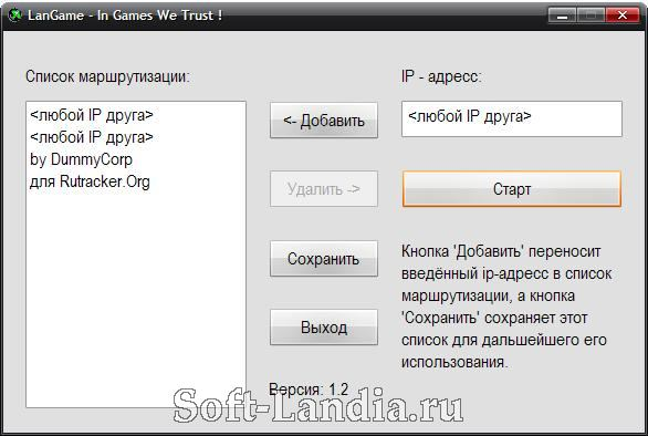 скачать lan gamev1