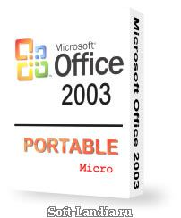Portable Microsoft Office 2003 micro (c поддержкой .docx и .xlsx)