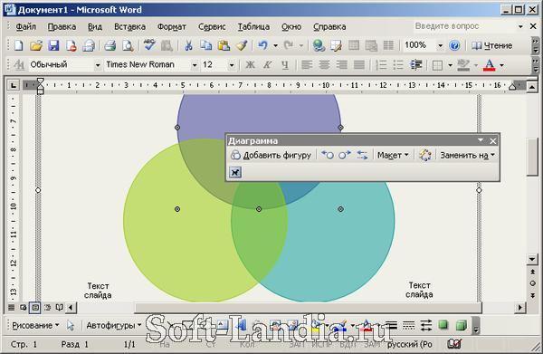 Скачать Portable Microsoft Office 2003
