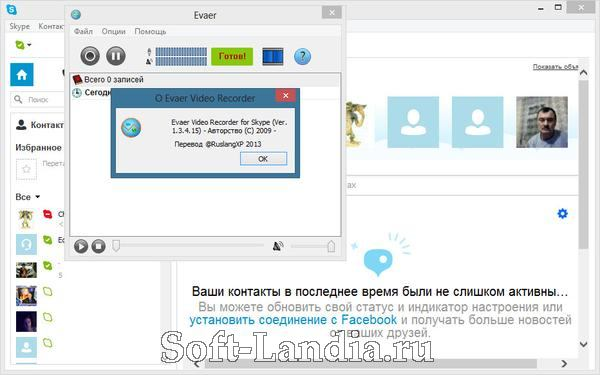 Skype 6 Portable + Pamela for Skype, Evaer Video Recorder