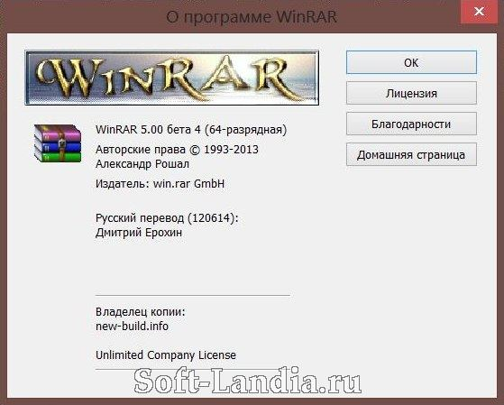 WinRAR 5.00 Beta 4 + Portable