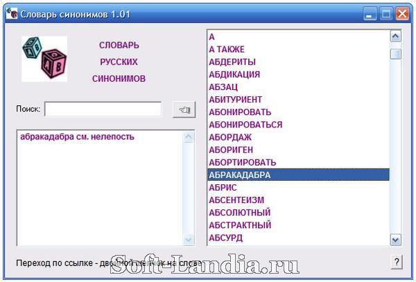 Словарь Синонимов Russian Для Abbyy Lingvo