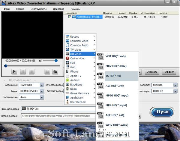 uRex Video Converter Platinum v4