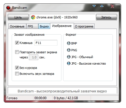 Bandicam 1.9.1.419 Final + RePack