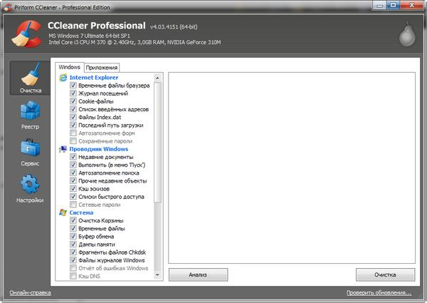 CCleaner Free / Professional / Business Edition