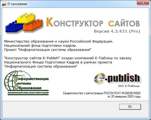 Конструктор школьных сайтов e publish скачать бесплатно