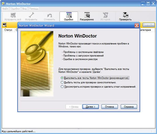 Portable Norton WinDoctor 2009