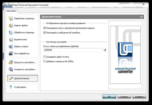 Universal Document Converter v6