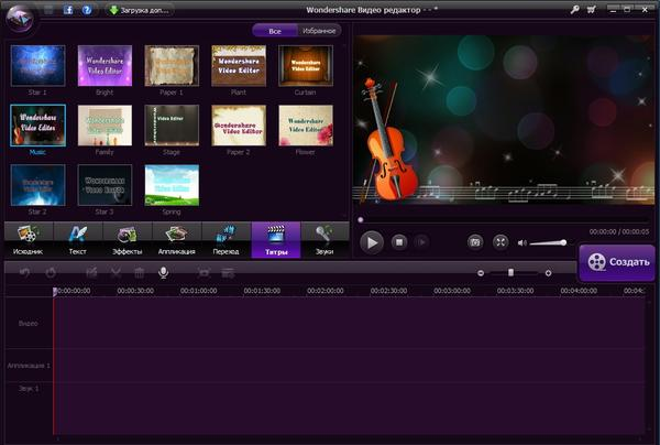 Wondershare Video Editor