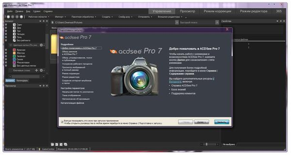ACDSee Pro 7.0 Build 138 Final
