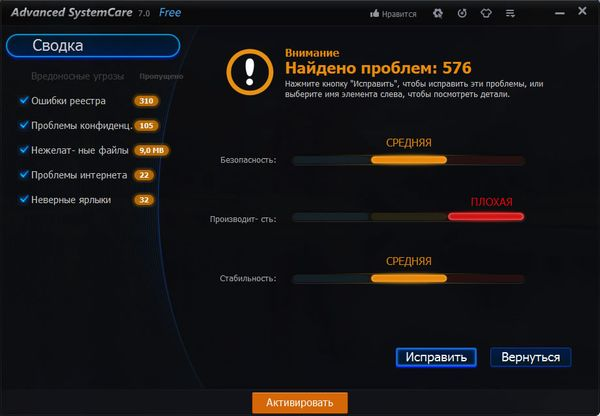 Advanced SystemCare Free 7