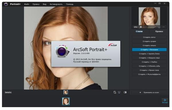 ArcSoft Portrait+