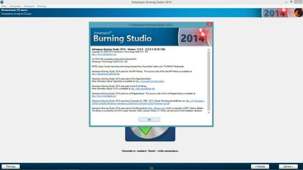 Ashampoo Burning Studio 2014 (12)