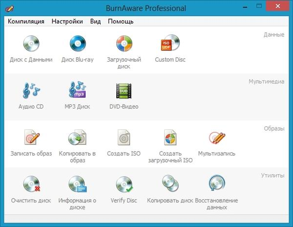 BurnAware Professional 6.8 Final + Portable