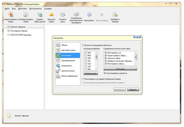 Скачать торрент: DAEMON Tools Pro Advanced v5.4.0.0377 RePack 2014 PC.