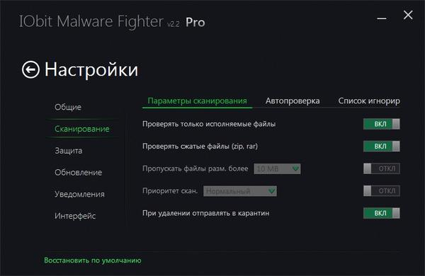 IObit Malware Fighter Pro v2.2.0.20